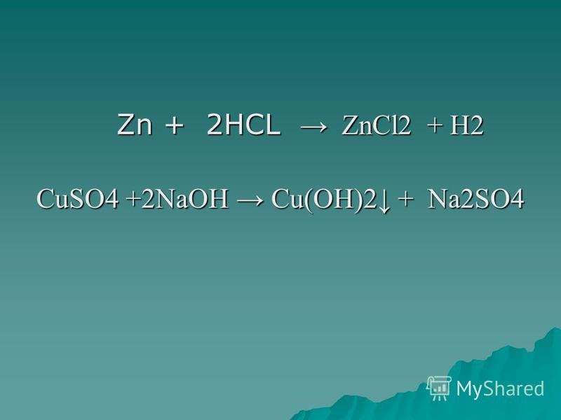 Zn + 2HCL ZnCl2 + H2 Zn + 2HCL ZnCl2 + H2 CuSO4 +2NaOH Cu(OH)2 + Na2SO4