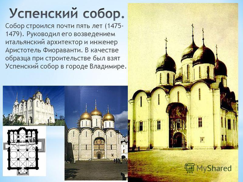 Собор строился почти пять лет (1475- 1479). Руководил его возведением итальянский архитектор и инженер Аристотель Фиораванти. В качестве образца при строительстве был взят Успенский собор в городе Владимире.