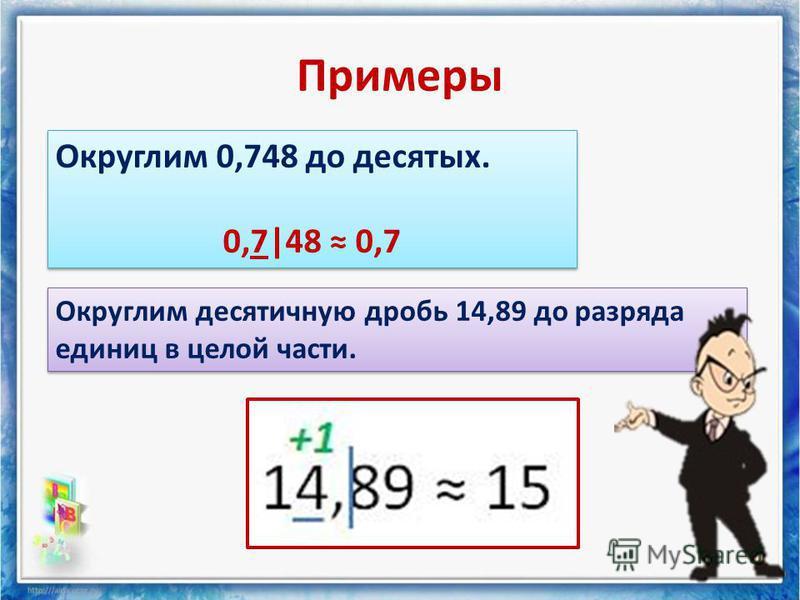 Примеры Округлим 0,748 до десятых. 0,7|48 0,7 Округлим 0,748 до десятых. 0,7|48 0,7 Округлим десятичную дробь 14,89 до разряда единиц в целой части.