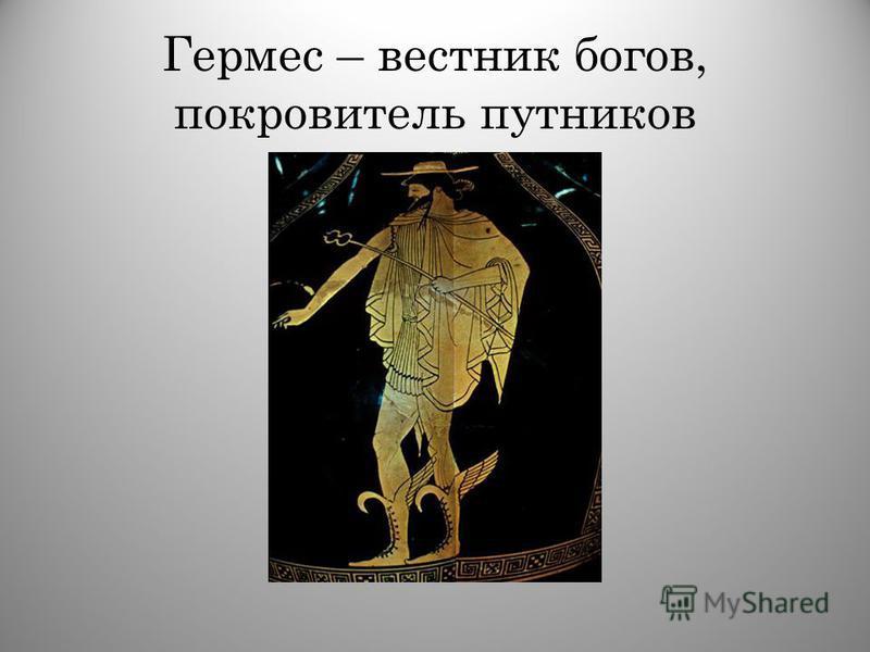 Гермес – вестник богов, покровитель путников