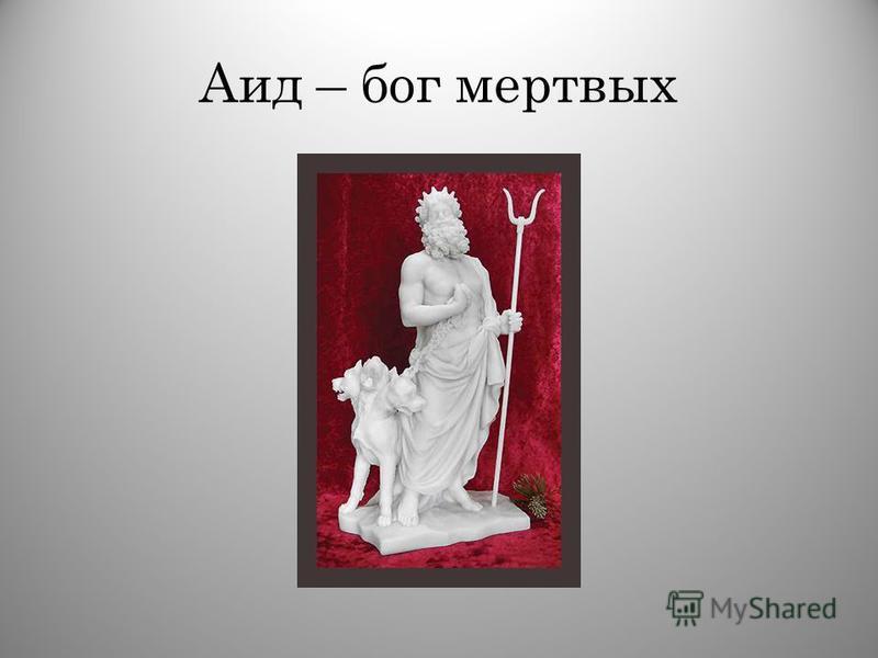 Аид – бог мертвых