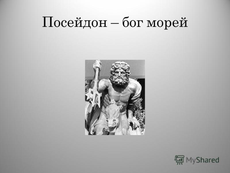 Посейдон – бог морей