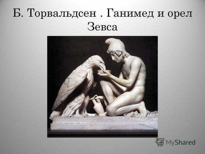 Б. Торвальдсен. Ганимед и орел Зевса