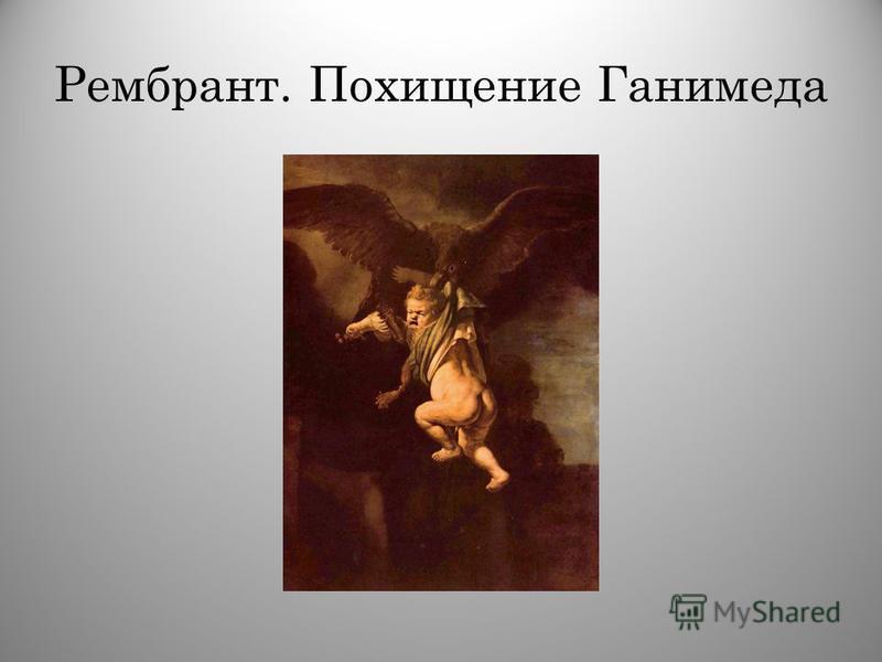 Рембрант. Похищение Ганимеда