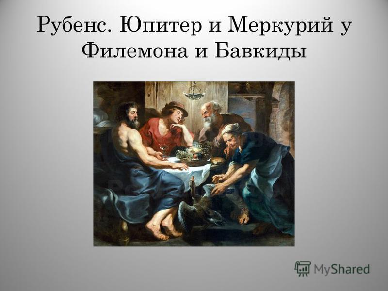 Рубенс. Юпитер и Меркурий у Филемона и Бавкиды