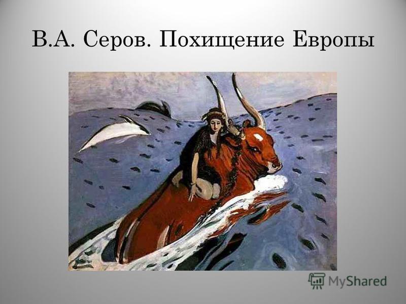 В.А. Серов. Похищение Европы