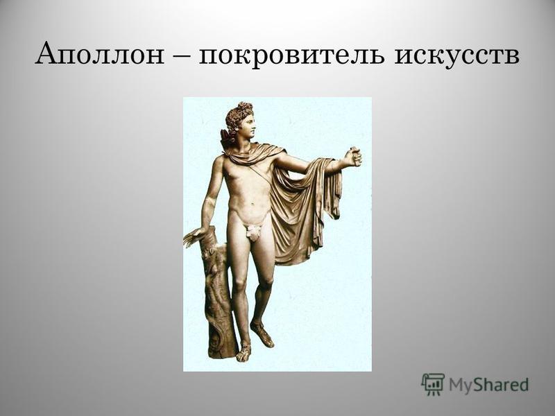 Аполлон – покровитель искусств