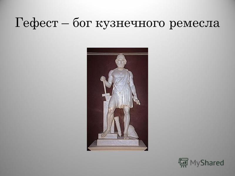 Гефест – бог кузнечного ремесла