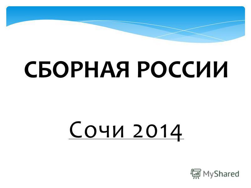 СБОРНАЯ РОССИИ Сочи 2014