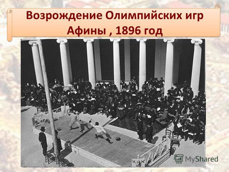 Возрождение Олимпийских игр Афины, 1896 год Возрождение Олимпийских игр Афины, 1896 год