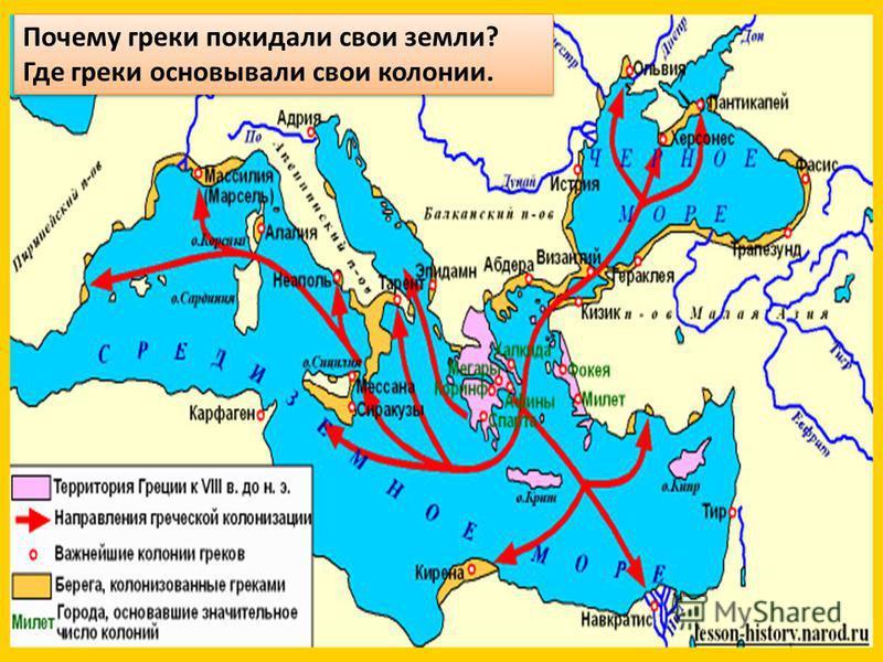 Почему греки покидали свои земли? Где греки основывали свои колонии. Почему греки покидали свои земли? Где греки основывали свои колонии.