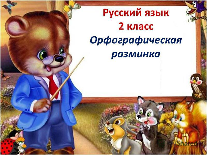 Русский язык 2 класс Орфографическая разминка