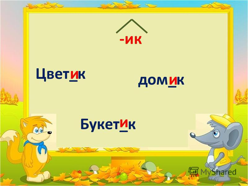 Цвет_к дом_к Букет_к и и и -ик