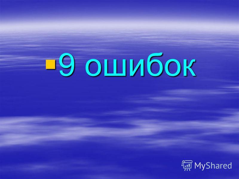 9 ошибок 9 ошибок