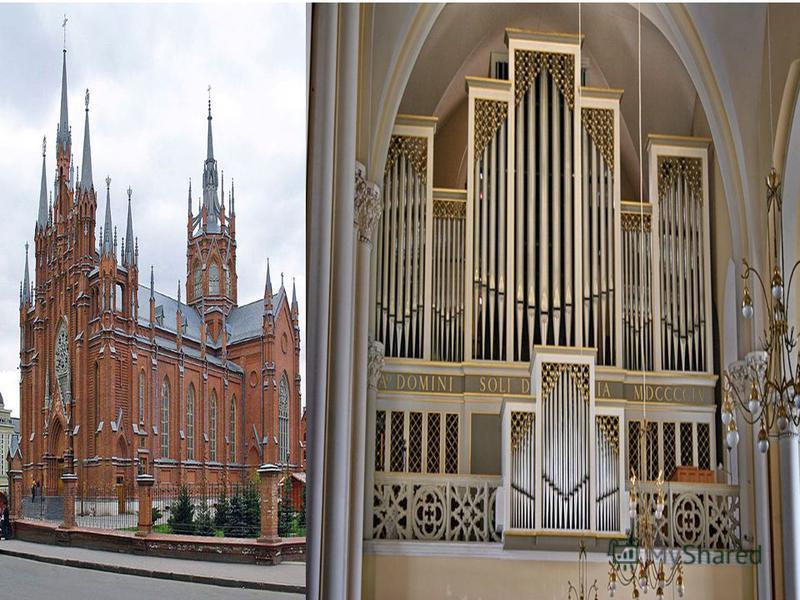 Собо́р Непоро́много Зача́тия Пресвято́й Де́вы Мари́и самый большой католический собор в России. Орган