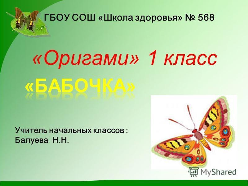 ГБОУ СОШ «Школа здоровья» 568