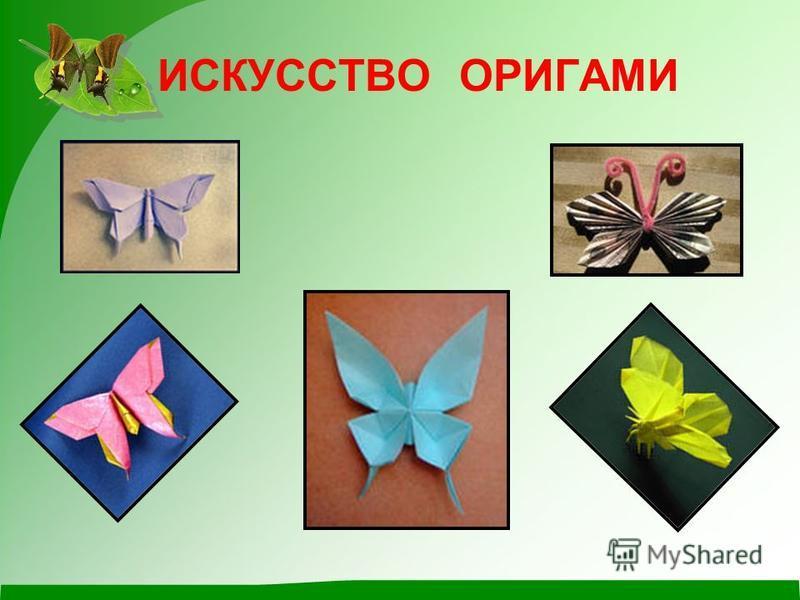 Конспект по технологии оригами