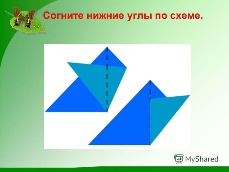 Оригами для 1 класса схемы презентация