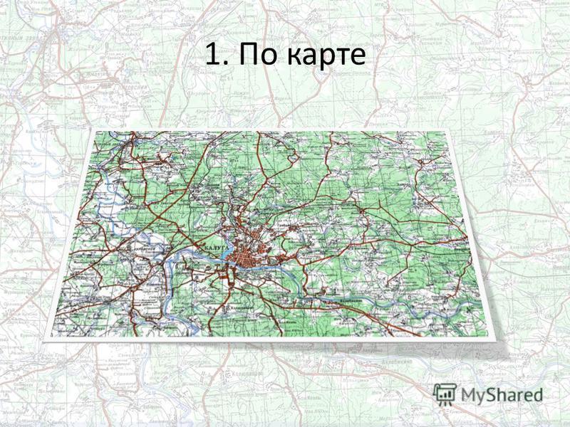 1. По карте