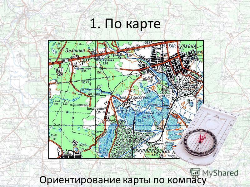 1. По карте Ориентирование карты по компасу
