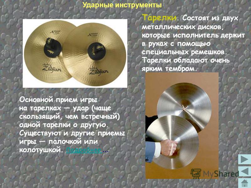 Малый барабан. По своей конструкции очень прост. Это плоский цилиндр, обтянутый с обеих сторон кожей (или пластиком). Поверх кожи с нижней стороны у него натянуто несколько струн, которые придают тембру малого барабана характерный дребезжащий оттенок