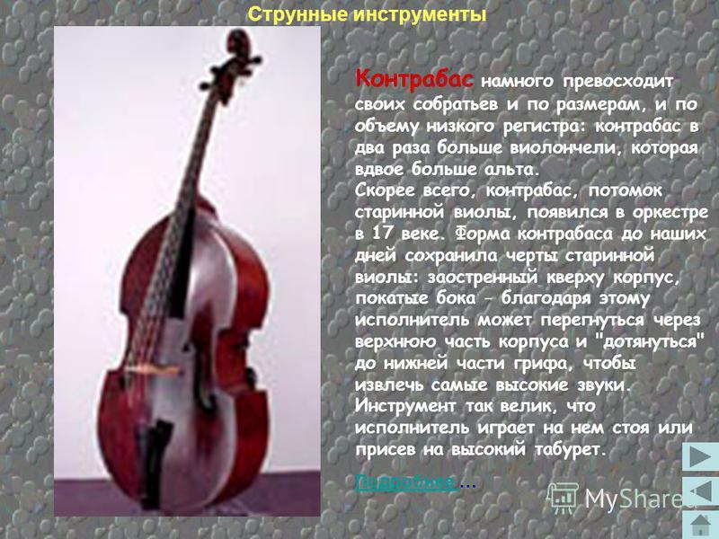Альт (ит. alto, нем. Alt) Внешний вид альта и способ игры на нем очень напоминают скрипку, так что, если не заметить разницы в размерах (а сделать это очень сложно: альт заметно больше скрипки), то их легко можно перепутать. Считается, что тембр альт