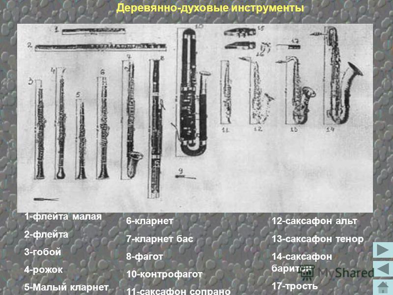 Арфа ( ит.arpa, фр. harpe, нем. Harfe, англ. harp) Арфа - один из древнейших музыкальных инструментов человечества. Она произошла от лука с натянутой струной, которая мелодично звучала при выстреле. Позже звук тетивы стали использовать как сигнал. Че