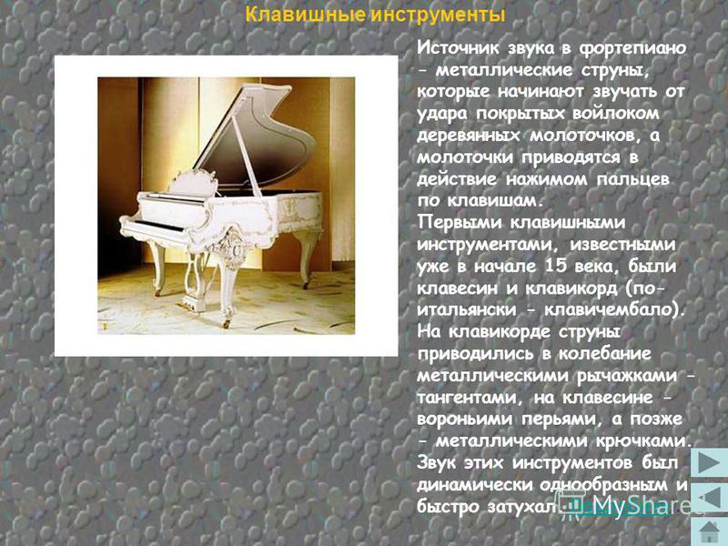 Аккордеон (от франц. accordeon) – это один из самых популярных инструментов не только в России, но и зарубежом. Особую популярность аккордеон завоевал среди исполнителей народной музыки в России, Италии, Германии, Франции, Болгарии, Латвии, США и во