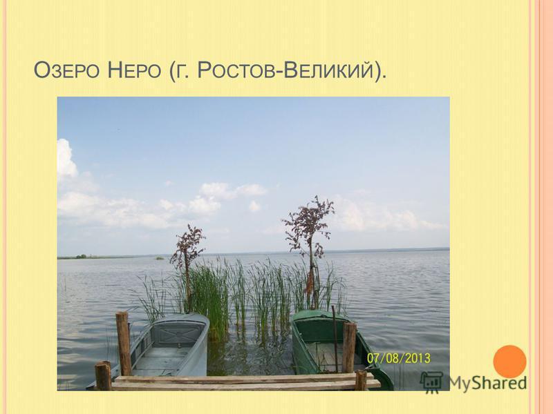 О ЗЕРО Н ЕРО ( Г. Р ОСТОВ -В ЕЛИКИЙ ).