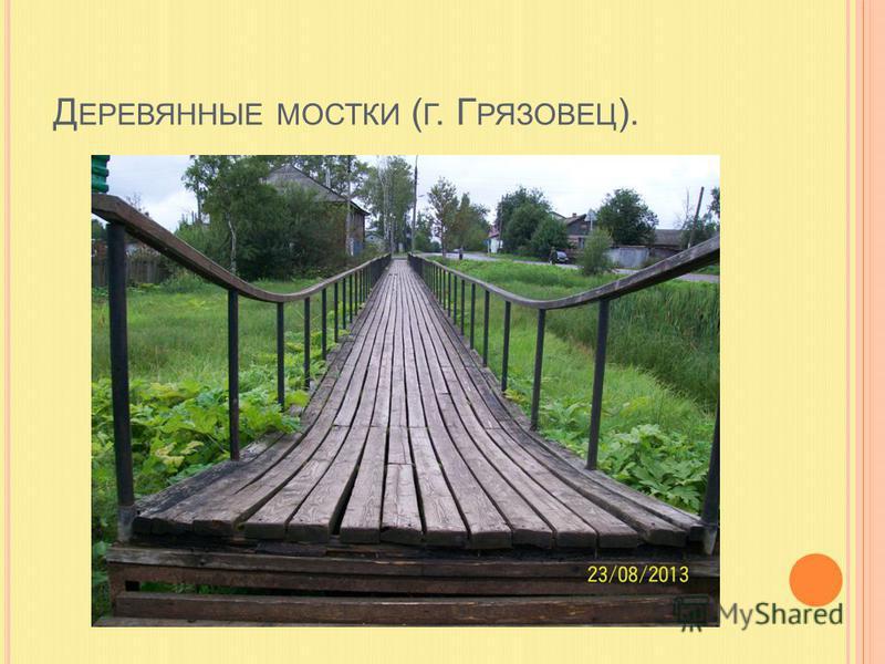 Д ЕРЕВЯННЫЕ МОСТКИ ( Г. Г РЯЗОВЕЦ ).