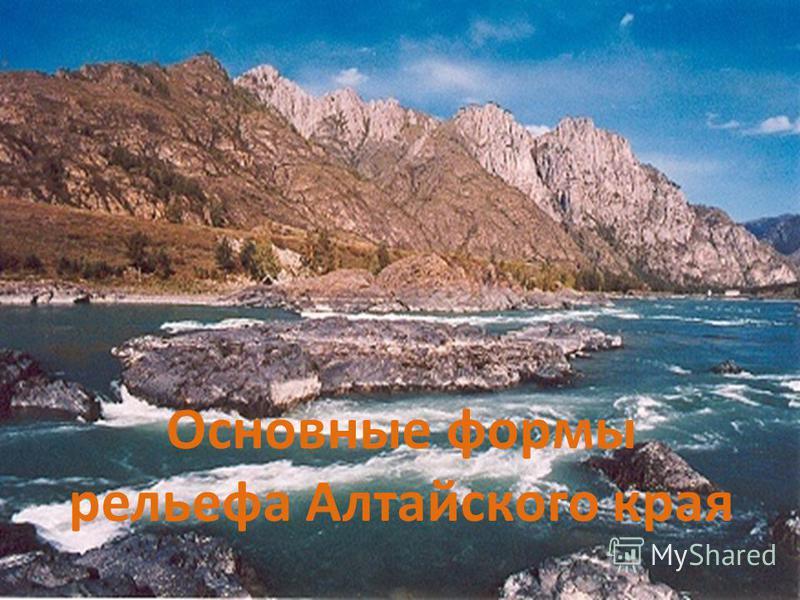 Основные формы рельефа Алтайского края