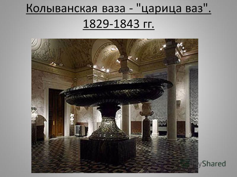 Колыванская ваза - царица ваз. 1829-1843 гг.