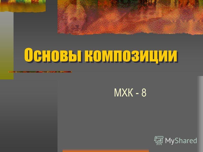 Основы композиции МХК - 8