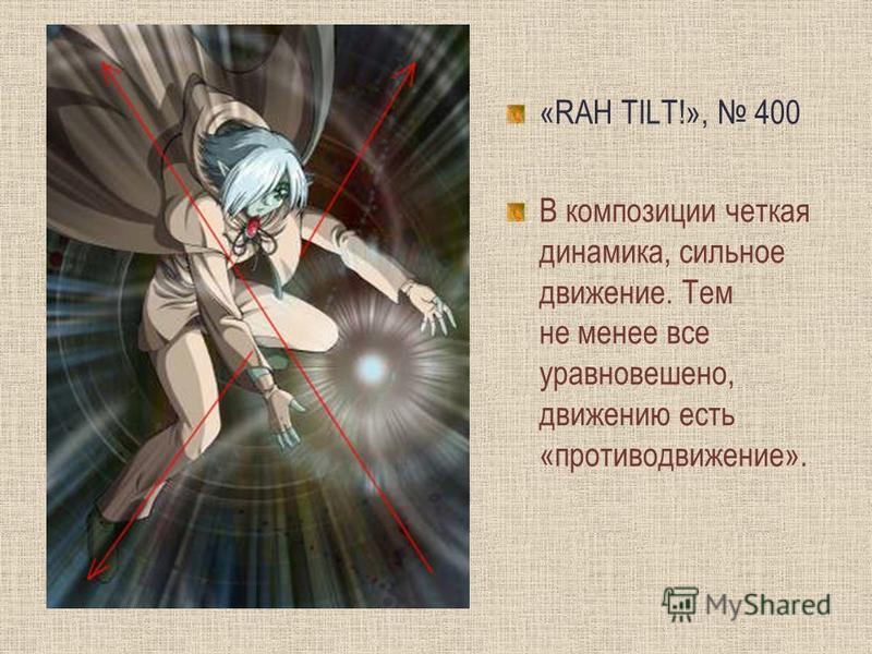 «RAH TILT!», 400 В композиции четкая динамика, сильное движение. Тем не менее все уравновешено, движению есть «противодвижение».
