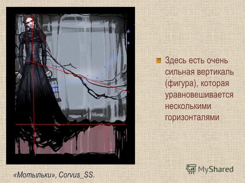 Здесь есть очень сильная вертикаль (фигура), которая уравновешивается несколькими горизонталями «Мотыльки», Corvus_SS.