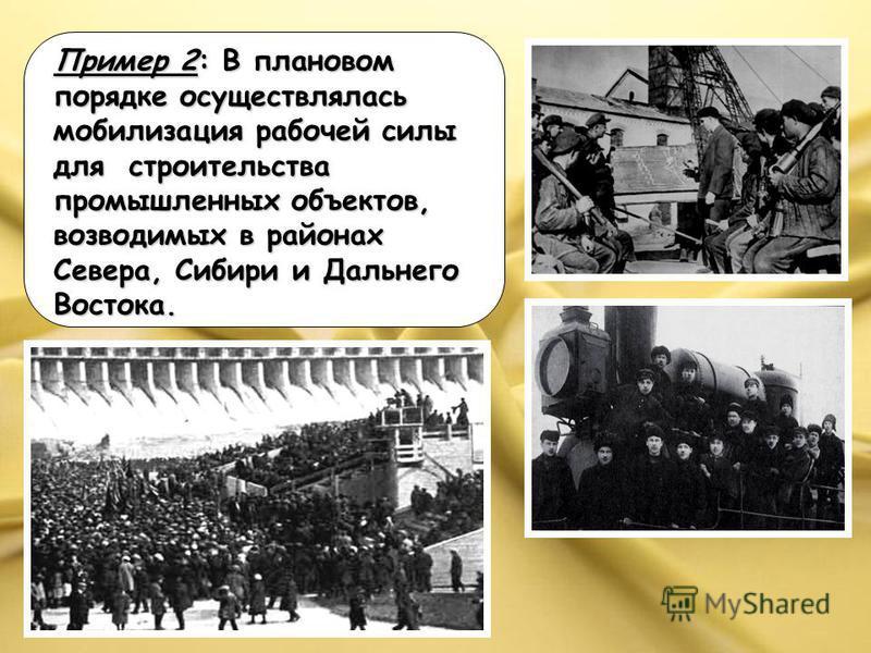 Пример 2: В плановом порядке осуществлялась мобилизация рабочей силы для строительства промышленных объектов, возводимых в районах Севера, Сибири и Дальнего Востока.