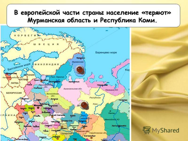 В европейской части страны население «теряют» Мурманская область и Республика Коми.