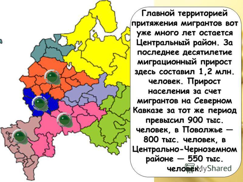 Главной территорией притяжения мигрантов вот уже много лет остается Центральный район. За последнее десятилетие миграционный прирост здесь составил 1,2 млн. человек. Прирост населения за счет мигрантов на Северном Кавказе за тот же период превысил 90