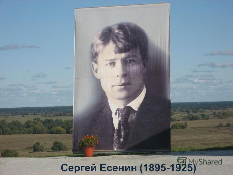 Сергей Есенин (1895-1925)