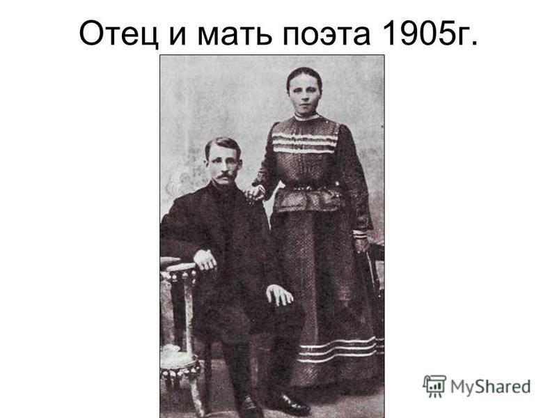Отец и мать поэта 1905 г.