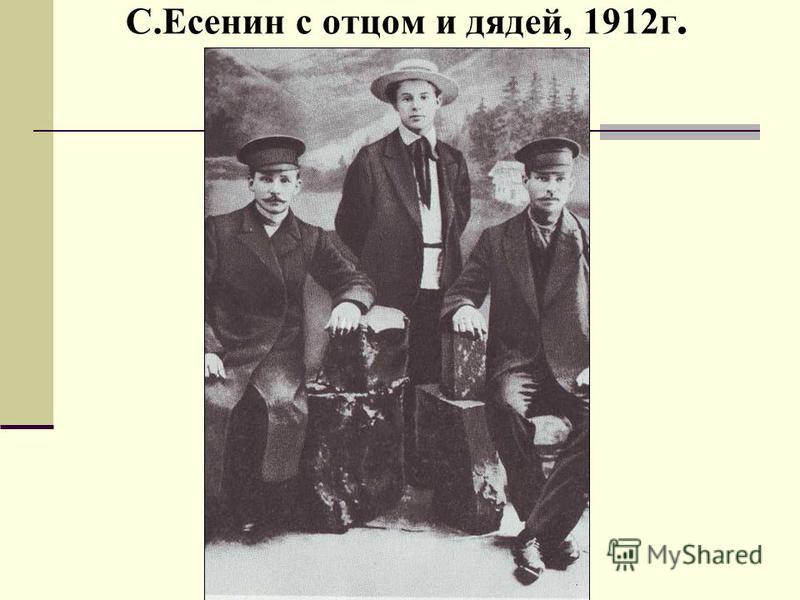С.Есенин с отцом и дядей, 1912 г.