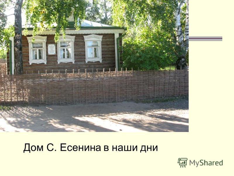 Дом С. Есенина в наши дни