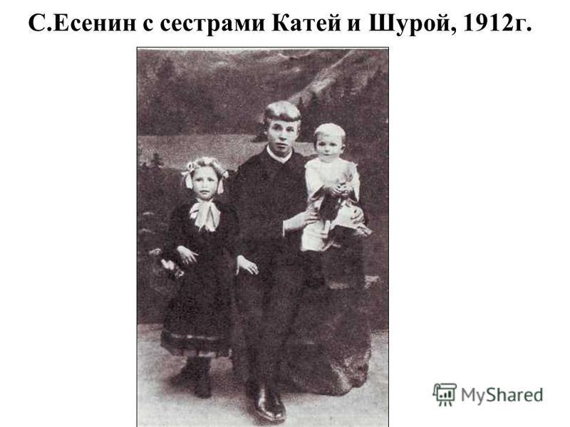 С.Есенин с сестрами Катей и Шурой, 1912 г.