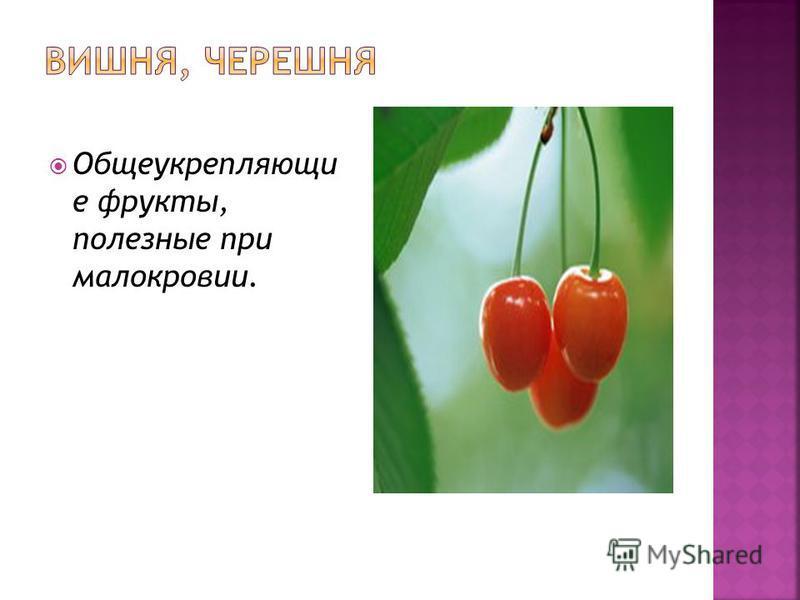 Общеукрепляющи е фрукты, полезные при малокровии.