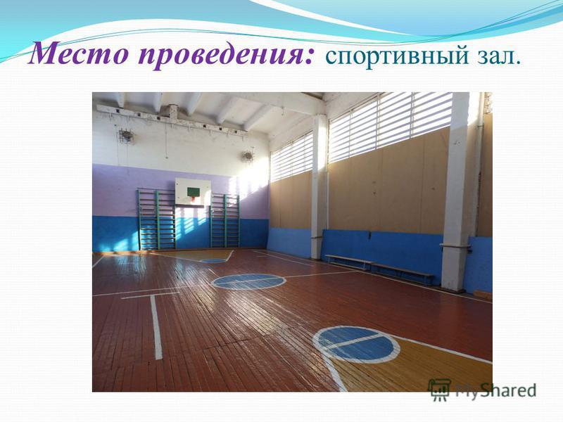 Место проведения: спортивный зал.