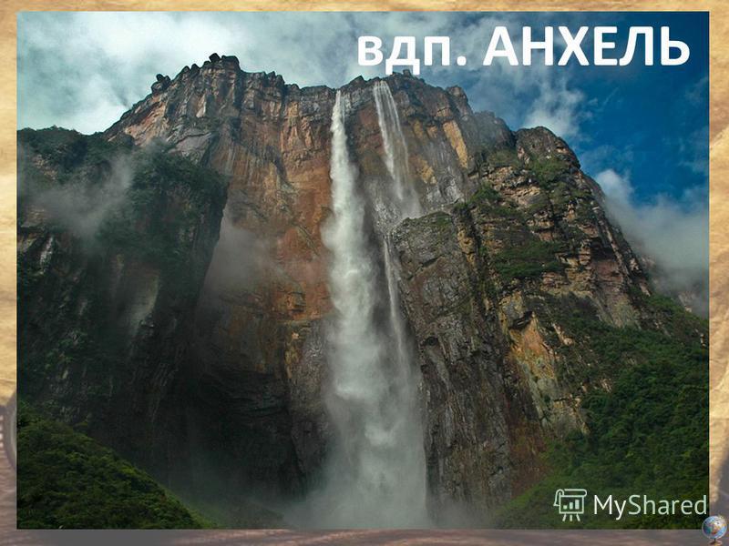 Водопад с координатами 5ºс.ш. 61ºз.д. имеет высоту 979 м, что в 15 раз выше Ниагарского водопада. Он по праву считается самым высоким водопадом в мире. вдп. АНХЕЛЬ
