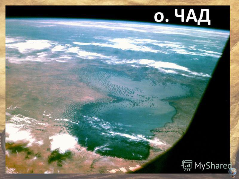 Ни на одной карте вы не найдете точных границ этого озера с координатами 13ºс.ш. 14ºв.д. В дождливое время года площадь озера увеличивается до 50 тыс.км², а в сухое сокращается до 11 тыс.км². Еще Птолемей называл его «периодически появляющимся болото