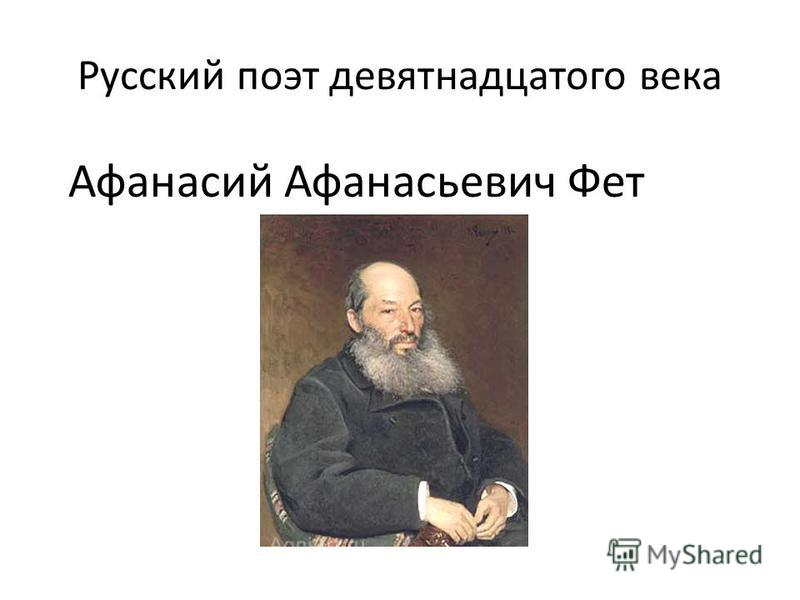 Афанасий Афанасьевич Фет Русский поэт девятнадцатого века