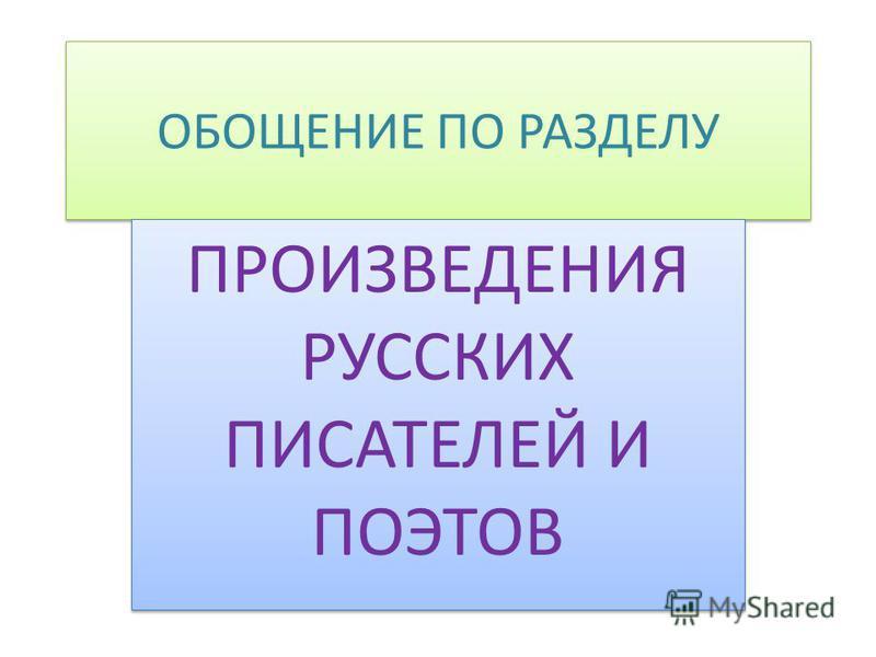 ОБОЩЕНИЕ ПО РАЗДЕЛУ ПРОИЗВЕДЕНИЯ РУССКИХ ПИСАТЕЛЕЙ И ПОЭТОВ