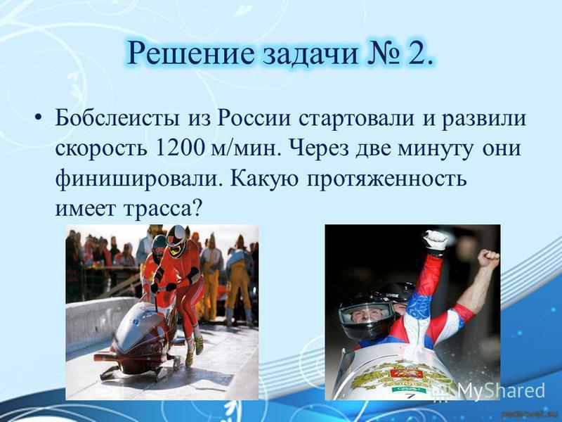 Бобслеисты из России стартовали и развили скорость 1200 м/мин. Через две минуту они финишировали. Какую протяженность имеет трасса?